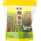 【茂格生機】綜合三色藜麥茶/10包入