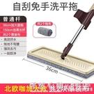 免手洗平板拖把家用刮刮神器干濕兩用木地板懶人一拖樂凈托地拖布 怦然心動