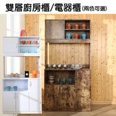 碗盤櫃 收納櫃《百嘉美》低甲醛居家雙層高廚房櫃/電器櫃/收納櫃 B-CH-DR016