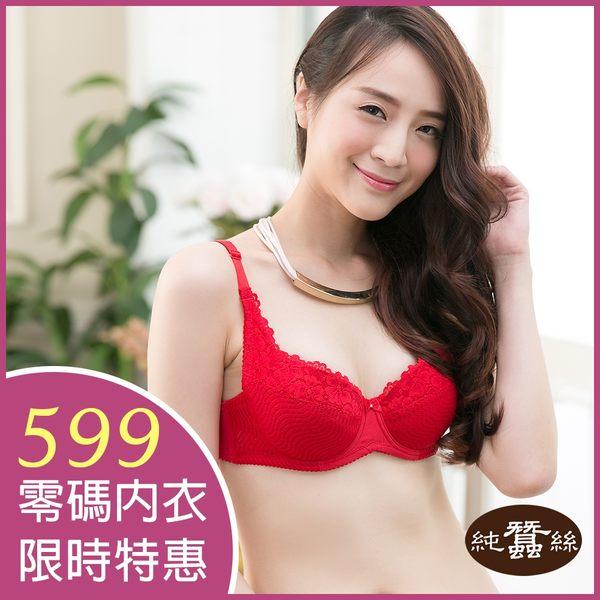 【零碼特賣】5B14620蕾絲蠶絲內衣(紅色)