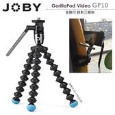 《飛翔3C》JOBY GorillaPod Video GP10 金剛爪 錄影三腳架〔公司貨〕相機攝影 承重325g