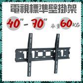 40~70吋適用 液晶電視標準壁掛架《CMW-410》