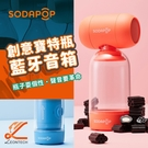 Sodapop創意藍牙音箱 飲料瓶擴音音響