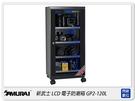 Samurai 新武士 GP2-120L LCD 顯示 電子防潮箱(120L)【免運費】