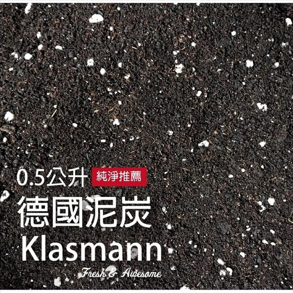 〔好評必買〕CARMO德國Klasmann泥炭土(1L) 介質 泥炭 蔬菜育苗推薦 營養土【C002038】