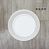原點居家創意 藝術簍空陶瓷盤 橢圓簍空設計 幾何風格