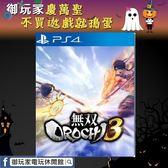 ★御玩家★萬聖節免運 現貨 PS4 無雙 OROCHI 蛇魔 3 中文版