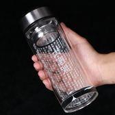 大悲咒玻璃杯心經水晶杯佛教用品雙層保溫水杯經文便攜辦公茶杯子  初語生活館