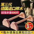 支架實木質俯臥撐支架男輔助器材胸肌健身家用倒立多功能訓練 花樣年華