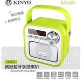 新竹【超人3C】KINYO繽紛藍牙手提喇叭BTS-691 AUX外接音源可插卡播放/FM收音機