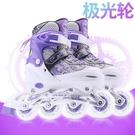 輪滑鞋 紫色閃光溜冰鞋成人女生旱冰鞋中大童直排輪滑鞋兒童成年男初學者【八折搶購】