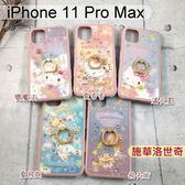 三麗鷗施華洛世奇指環鑽殼 iPhone 11 Pro Max (6.5吋) Hello Kitty 大耳狗 雙子星【正版授權】