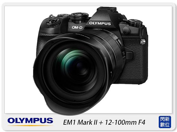 登錄送禮券2000元+電池~ OLYMPUS E-M1 Mark II +12-100mm F4(EM1 M2/12100,元佑公司貨)
