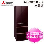 [MITSUBISHI 三菱]525公升六門變頻冰箱 水晶棕 MR-WX53C-BR