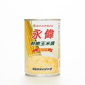 永偉 鮮嫩玉米醬-非基改(425g)