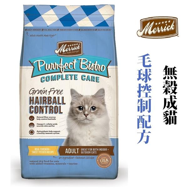 美國 Merrick 奇跡無榖成貓毛球控制配方12LB貓飼料