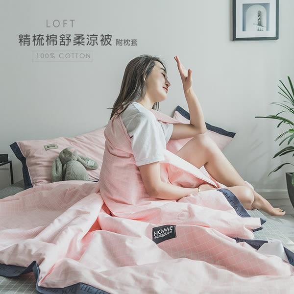 LOFT精梳棉舒柔涼被(含枕套)-粉妍