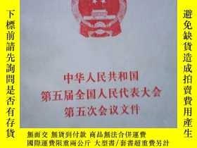 二手書博民逛書店中華人民共和國第五屆全國人民代表大會第五次會議文件罕見1983年