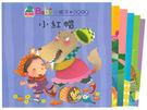 【認知類繪本】Baby小繪本:經典故事(10本彩色書+1CD)