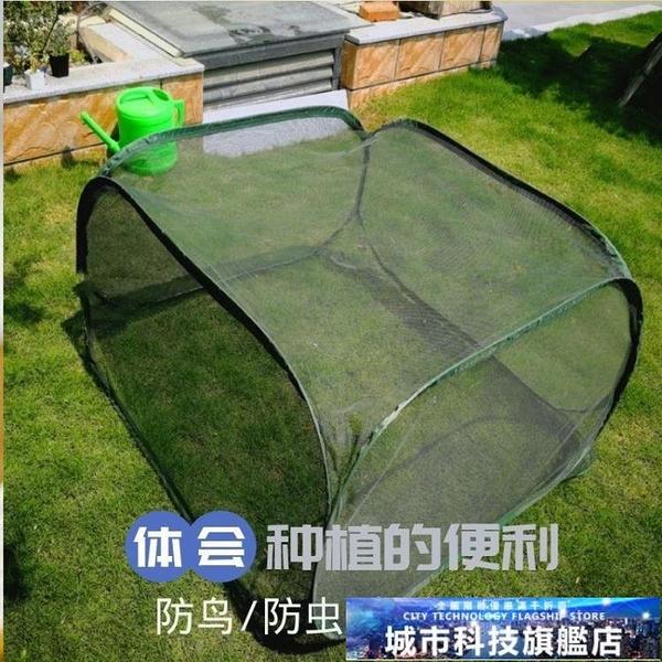 遮陽網 花園暖房鋼絲可摺疊花卉遮陽棚蔬菜多肉植物防鳥網罩家用小型花棚 城市科技