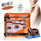 Palmers帕瑪氏 性感奇肌全效修護精華油豪華禮盒(名媛名模推薦 從臉美麗到腳)