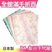 【櫻花款 10種10枚入】空運 日本製 B4 友禅千代紙 手工藝色紙和紙257×364【小福部屋】