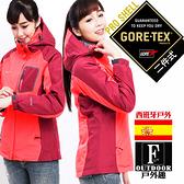 歐洲極地禦寒原裝女GORETEX兩件式內刷毛高防風防水外套(女GTX-006W粉紅拼接)【西班牙-戶外趣】