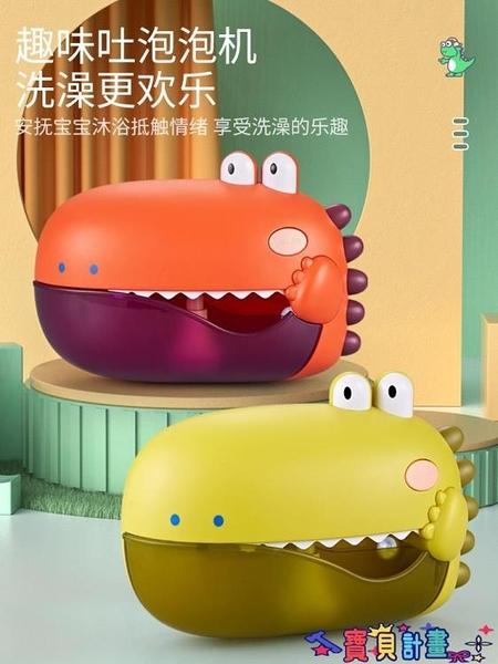 洗澡玩具 小恐龍寶寶洗澡玩具泡泡機女孩嬰兒泡澡花灑兒童戲水玩水小孩男孩 寶貝 免運