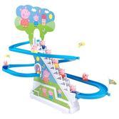 玩具 小豬佩琪粉紅豬軌道爬樓梯拼裝滑梯充電音樂大號