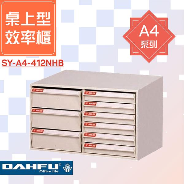 🗃大富🗃收納好物!A4尺寸 桌上型效率櫃 SY-A4-412NHB 置物櫃 文件櫃 收納櫃 資料櫃 辦公 多功能