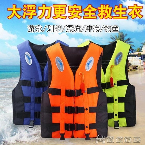 救生衣 成人專業救生衣大人新款大碼加厚船用超輕兒童浮力背心海釣魚馬甲 新年特惠