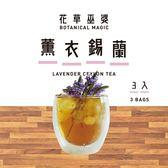 【花草巫婆】冷泡飲 薰衣錫蘭3入裝/花茶/花草茶/冷泡茶-ZH11NDJ211