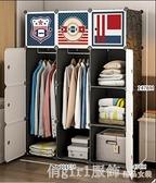 衣櫃 簡易衣櫃出租房用單人小戶型宿舍現代簡約家用臥室布掛塑料收納櫃 開春特惠 YTL