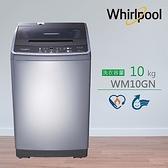 ↙0利率/贈安裝↙whirlpool惠而浦 10Kg 省水節能 定頻直立洗衣機WM10GN【南霸天電器百貨】