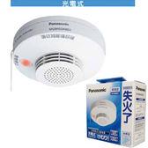 Panasonic 住警器  火災警報器 (偵煙單獨型- 語音警報) SH28455K8【999元買一次機會】