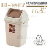 【九元  】翰庭BI 5867 特大 垃圾桶16L 搖蓋垃圾桶