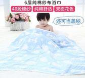 新款嬰兒純棉六層紗布吸水超柔大浴巾EY1932『小美日記』