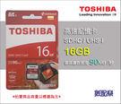 *數配樂*TOSHIBA SDHC 16GB 16G 高速記憶卡 90MB/秒 Class10 UHS-I 日本製
