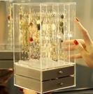 首飾收納盒 多層耳環耳釘耳飾首飾盒透明飾品頭飾收納盒網紅項鏈手飾架整理盒完美