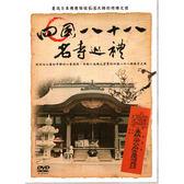 四國八十八名寺巡禮 DVD (音樂影片購)