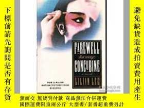 二手書博民逛書店Farewell罕見to My Concubine(李碧華《霸王