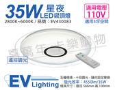 EVERLIGHT億光 LED 星夜 35W 110V 10段調光調色 吸頂燈 內附遙控器_EV430083