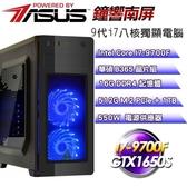 【南紡購物中心】華碩平台【鐘響南屏】(i7-9700F八核心/GTX1650S/512G SSD+1TB/16G D4/550W)