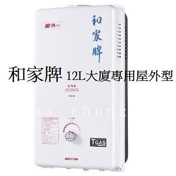 【桶裝瓦斯】和家牌 熱水器12L大廈專用屋外型熱水器 HR-3 台灣製造