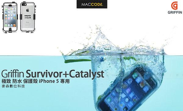 【光隆公司貨】Griffin Survivor + Catalyst 極致 防水 保護殼 iPhone SE / 5 / 5S 專用