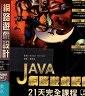 .二手書R2YB 1998年2月初版二刷《JAVA 網路遊戲設計 21天完全課程
