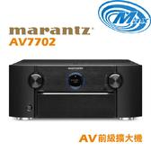 《麥士音響》 marantz馬蘭士 AV前級擴大機 AV7702