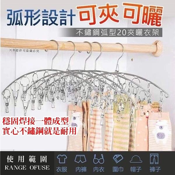 不鏽鋼弧型20夾曬衣架(一組3支)