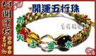 【吉祥開運坊】保平安系列【避邪化煞-五色線+五行珠】淨化