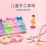 兒童串珠項鏈兒童手鏈玩具益智穿珠子diy手工【橘社小鎮】